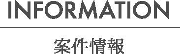 案件情報 - INFORMATION
